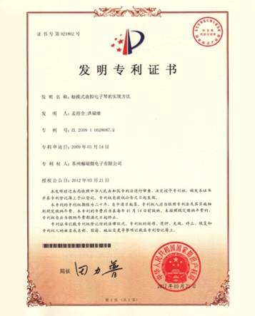 Pixcir获《触摸式虚拟电子琴的实现方法》发明专利证书