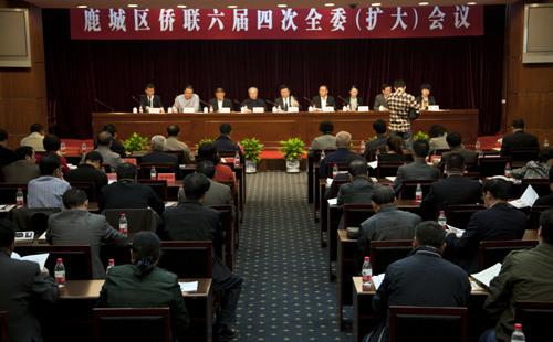 温州市鹿城区侨联召开六届四次全委扩大会议