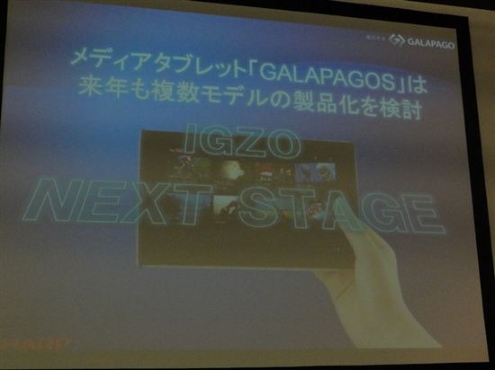 高分辨率又一炮 夏普IGZO液晶面板开始生产