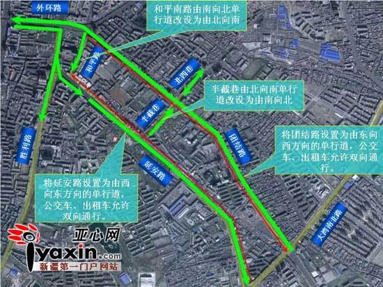 新疆乌鲁木齐团结路,延安路等道路将改为单行(图)
