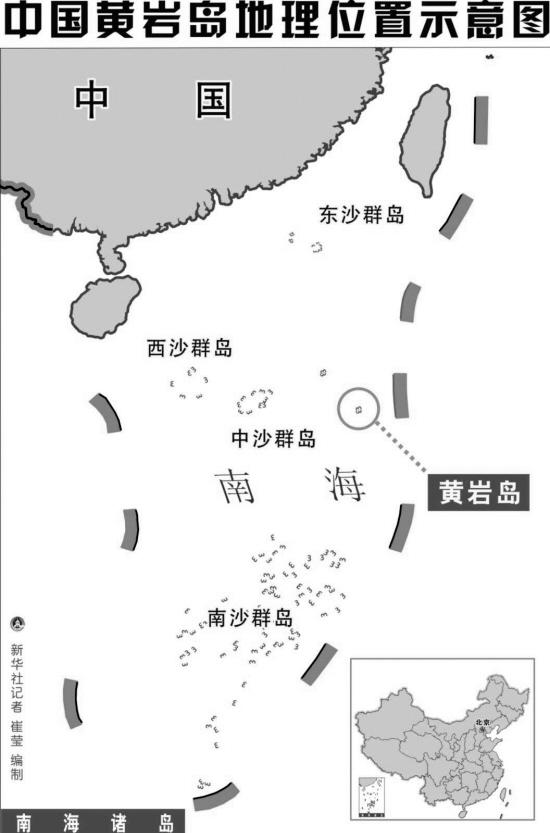 中国对黄岩岛的领土主权拥有充分法理依据(图)