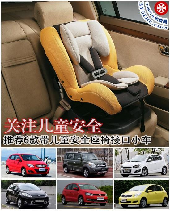 关注儿童安全 荐6款带安全座椅接口小车(组图)