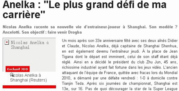 法国媒体专访阿内尔卡