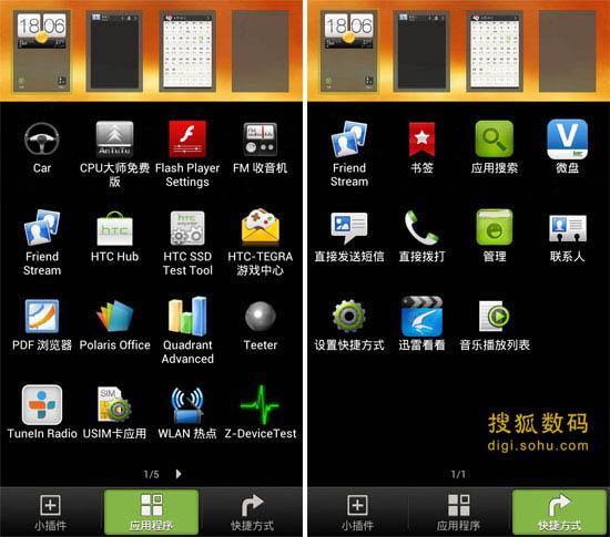 HTC ONE X手机Sense 4.0界面