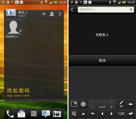 HTC ONE X手机通讯录