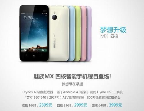 魅族今日发布四核版MX手机