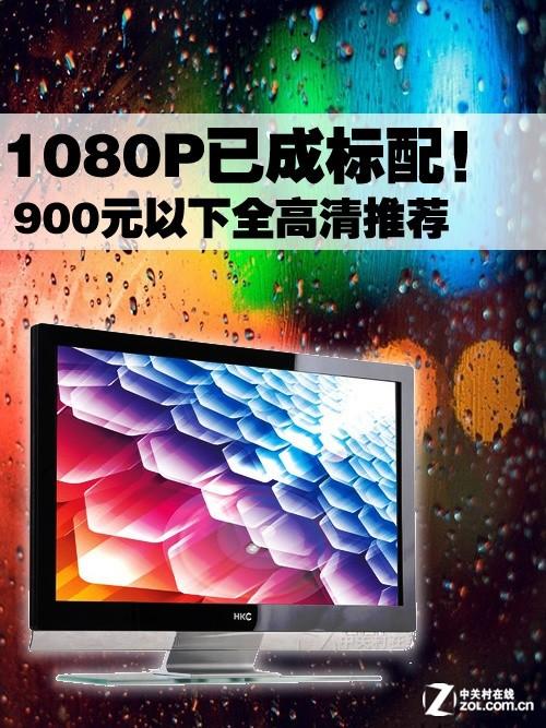 1080P已成标配!900元以下全高清推荐
