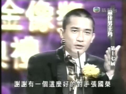 第17届影帝 梁朝伟 春光乍泄