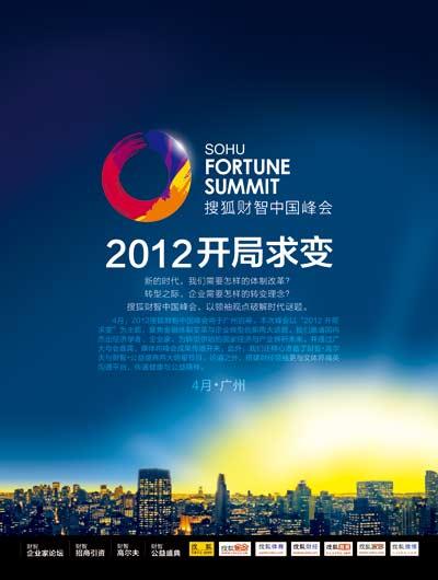 搜狐财智中国峰会宣传海报