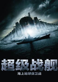 《超级战舰》