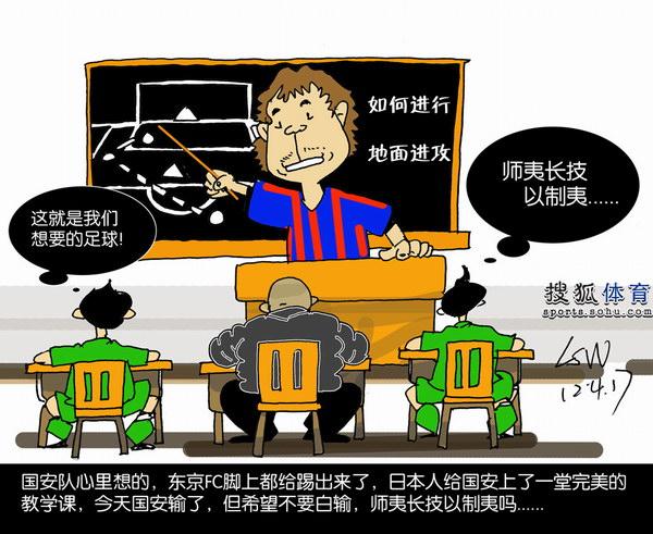 刘守卫漫画:东瀛给国安上了一课