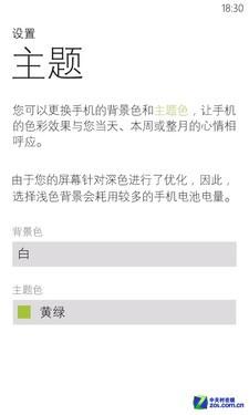 Windows Phone7.5可更换背景色与主题色