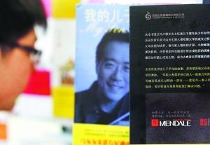 印在《我的儿子马友友》一书封底的广告。本报记者 孙�嗌�