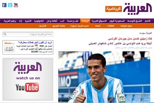 阿拉比亚电视台官网截屏