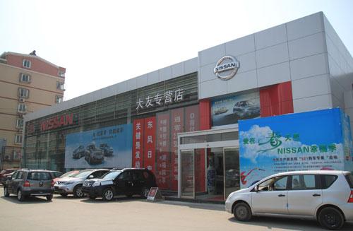 济南大友日产许健:北京车展是品牌导向!