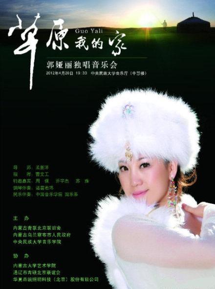 """""""草原百灵""""郭娅丽20日唱响北京(图)"""