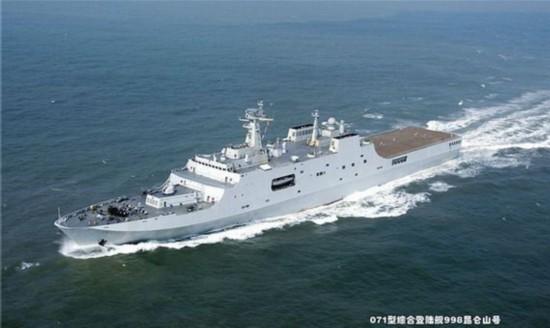 """资料图:中国071型""""昆仑山""""号坞登后视图。"""