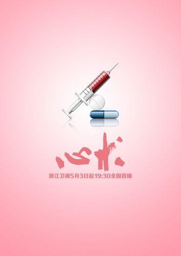 《心术》曝系列概念海报 蓝白粉彰显医护性格(组图)