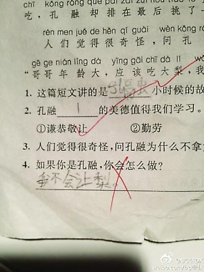 """""""孔融让梨我不让!""""一道小学语文试题引争议"""
