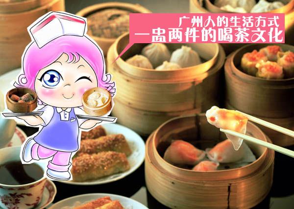 广州人的饮茶文化里的一盅两件是指图片