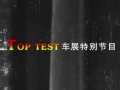 TopTest2012北京国际车展特别版先行预告