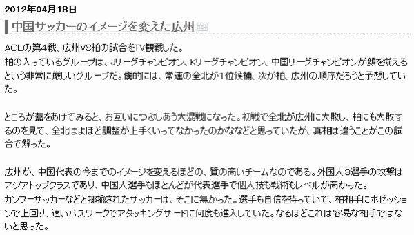 日本媒体报道截屏图