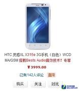 HTC 灵感XL X315e(3999元)和HTC 凯旋 X310e(3599元)的京东售价对比