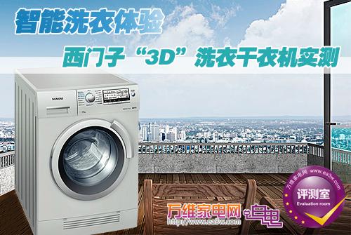 """智能洗衣体验 西门子""""3D""""洗衣干衣机实测"""