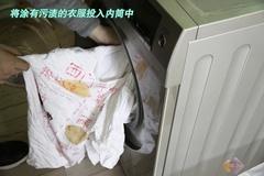 将涂有污渍的衣服连同配比的衣服一起投入洗衣机
