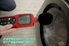 洗涤噪音和脱水噪音分别为43.7分贝和61.4分贝,均低于产品噪音参数值