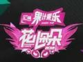 《2012花儿朵朵片花》2012花儿朵朵南宁报名宣传片