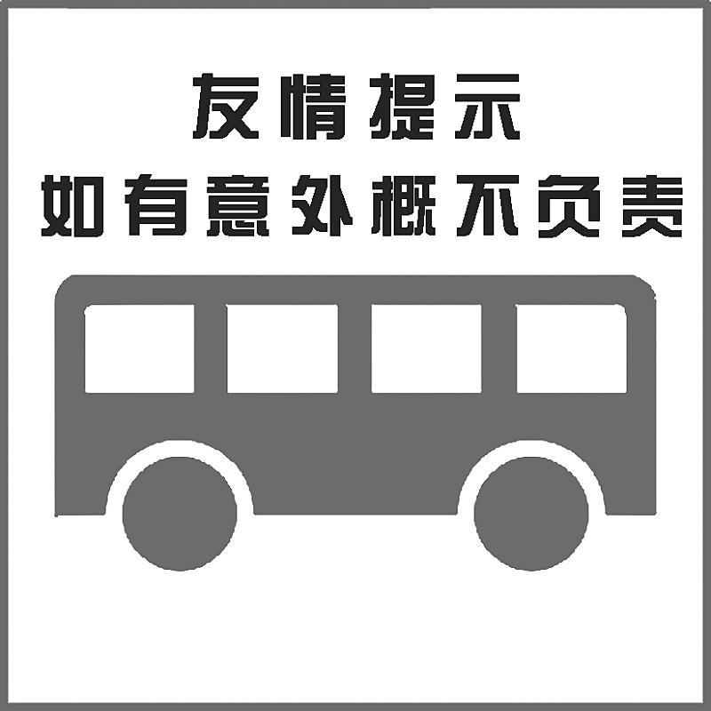 """公交车贴出""""友情提示""""不能免责(图)"""