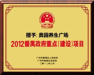 桥南商贸发展趋势暨养生产业高峰论坛-4月28日盛大举行