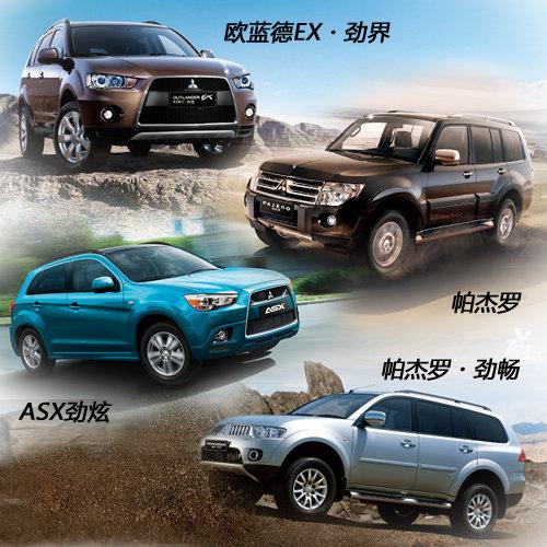 三菱4款SUV车型将国产 进口4S店转投广汽高清图片