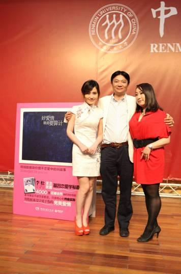 《好爱情就是要算计》作者李松博士(中)与相亲红人吴瑜(左)佐藤爱(右)
