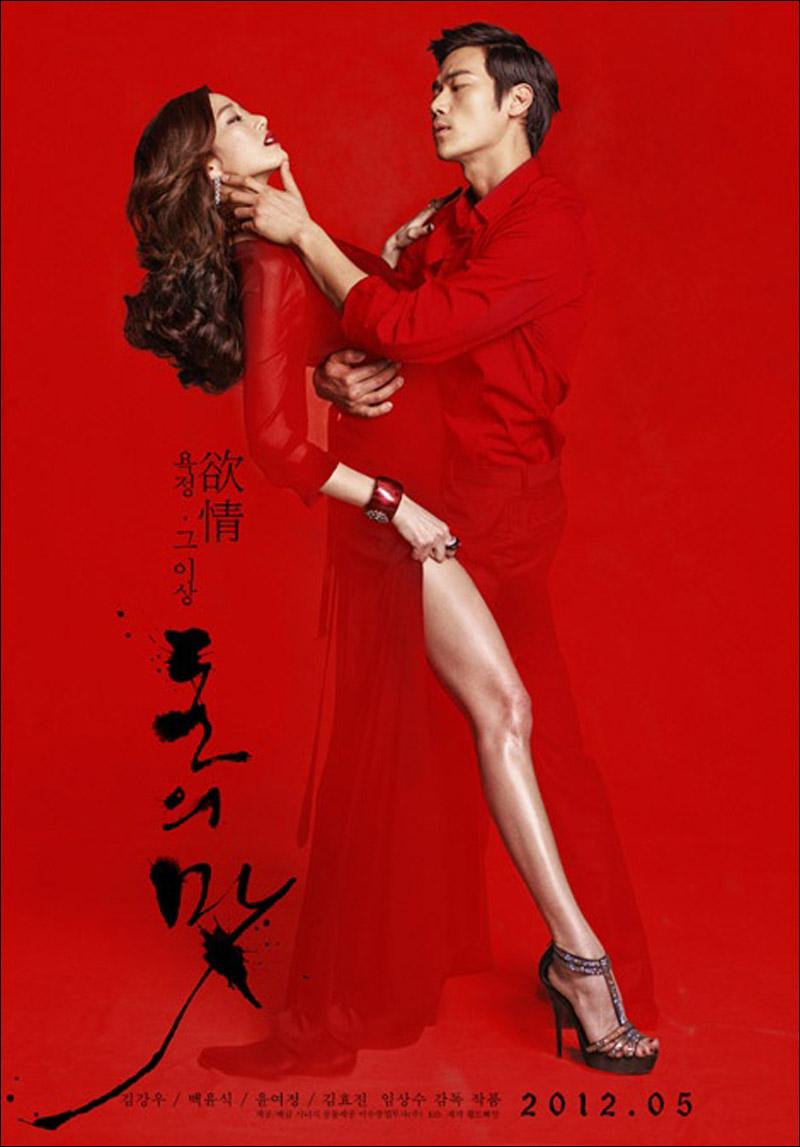 戛纳情色电影火焰电影《钱的味道》入围韩国电影节(图升空的大师动漫作品图片