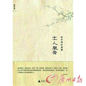 广西师范大学/《士人风骨》资中筠著广西师范大学出版社