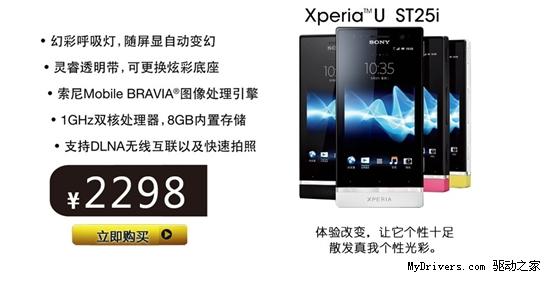 索尼Xperia三剑客预售 定价2298元起