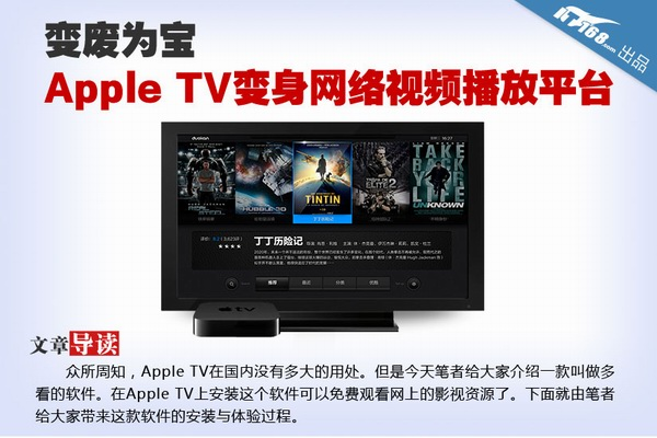 Apple TV变身网络视频播放平台