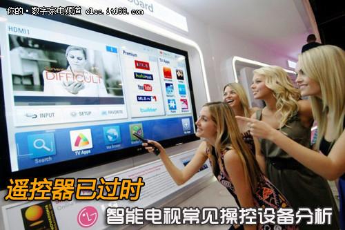 智能电视常见操控设备分析