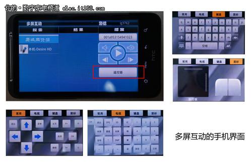 多屏互动的手机界面