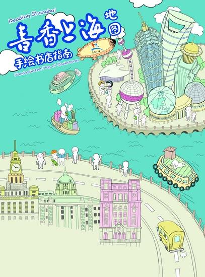 全国首张城市书店手绘地图《书香上海地图》书封.