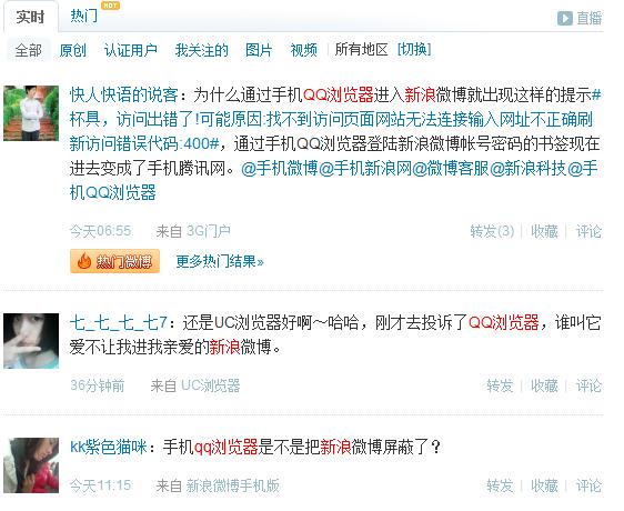 网友反映使用手机QQ浏览器无法访问新浪微博