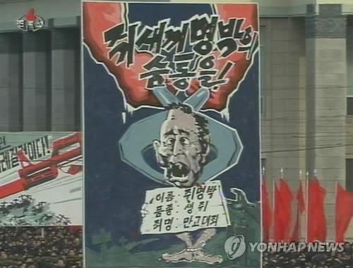 图为张贴在金日成广场上的对韩威胁宣传画。