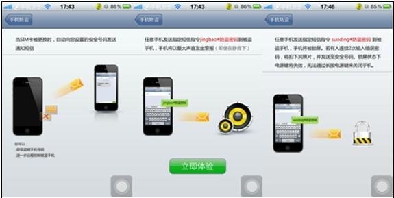 iphone版支持换卡短信通知
