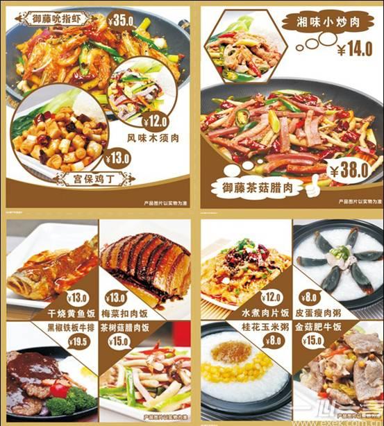 """一心一客中式快餐加盟连锁店首创""""两季菜单""""随季而变图片"""