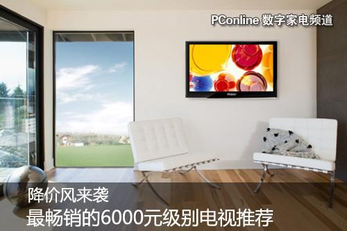 最畅销的6000元级别电视推荐