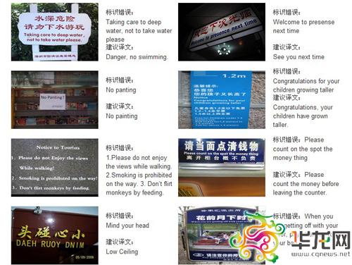 吐槽身边雷人英文翻译影响重庆城市形象蒋文丽主演的电视剧婚战图片