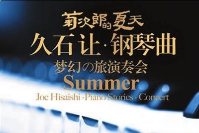 """姚远 钢琴谱她说-地点:北京音乐厅   """"菊次郎的夏天—久石让钢琴曲龙猫乐队周年庆典"""