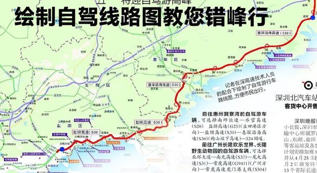 記者在深高速技術人員的配合下繪制了自駕游行車路線圖,方便市民出行.圖片